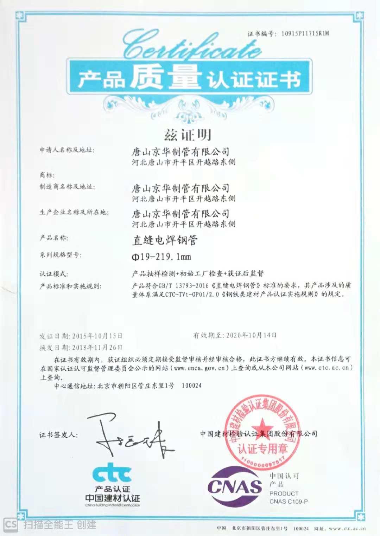 产品质量认证证书3