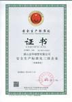 安全生产标准化竞博jbo软件下载