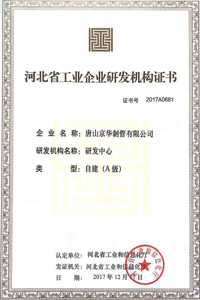 A级研发中心证书