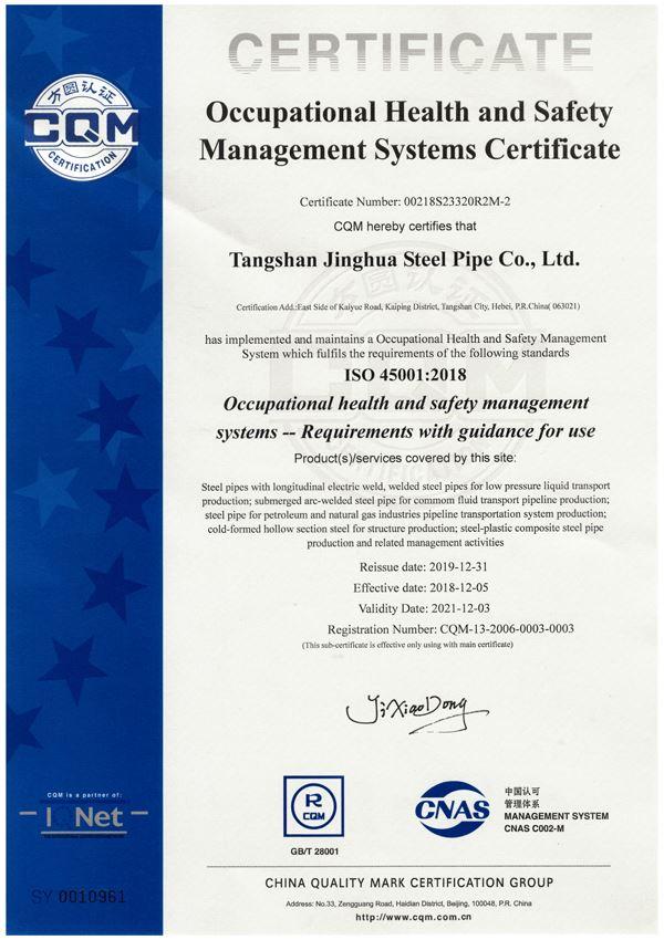 职业健康安全管理体系认证竞博jbo软件下载