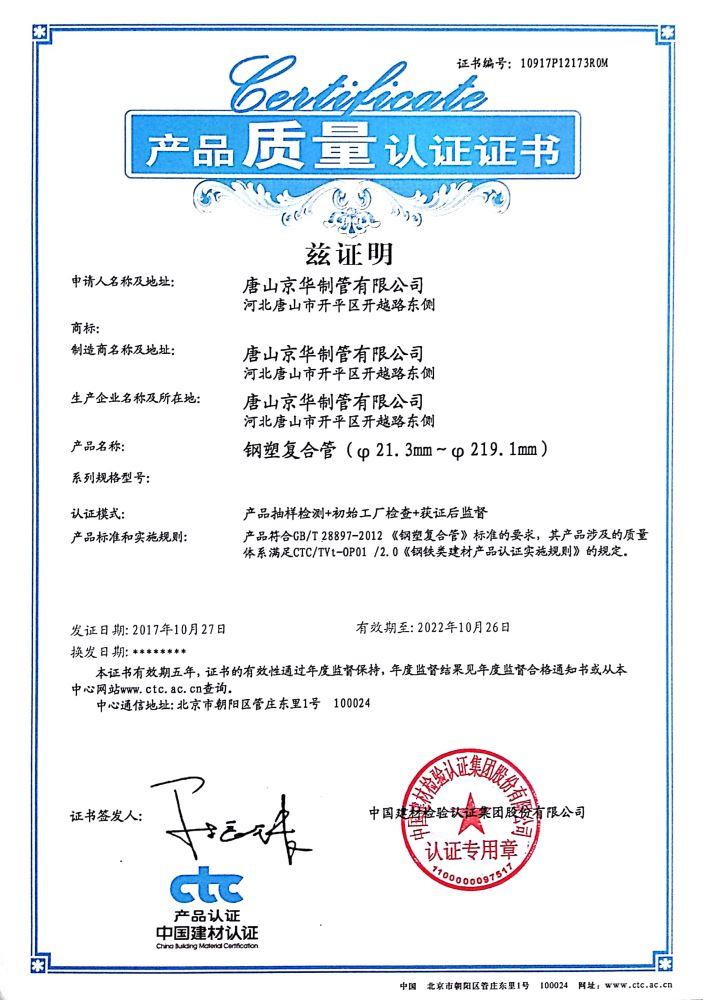 产品质量认证证书1