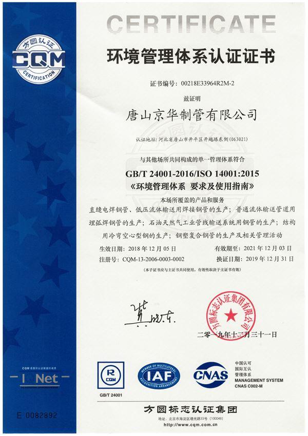 环境管理体系认证竞博jbo软件下载