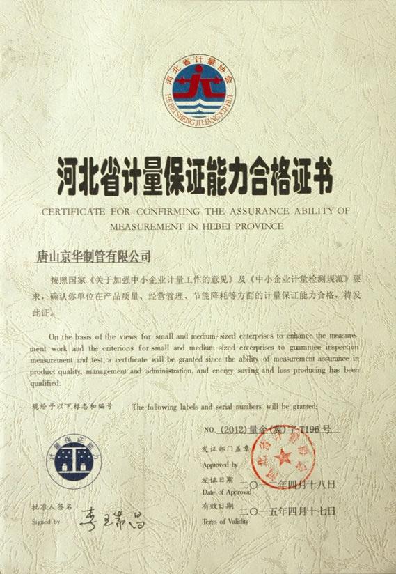 计量保证能力合格竞博jbo软件下载