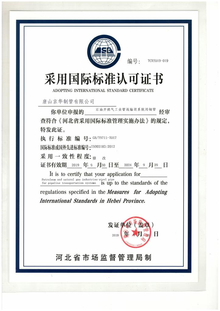 采用国际标准认可竞博jbo软件下载