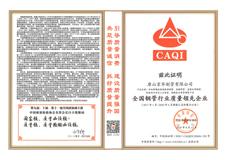 全国钢管行业质量领先企业