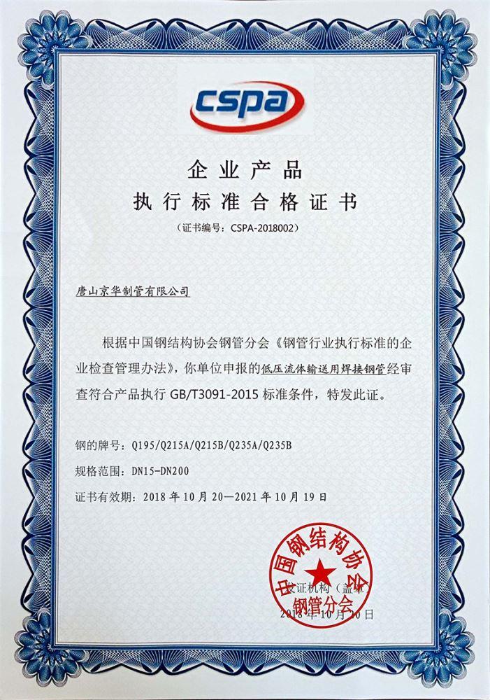 执行标准合格竞博jbo软件下载