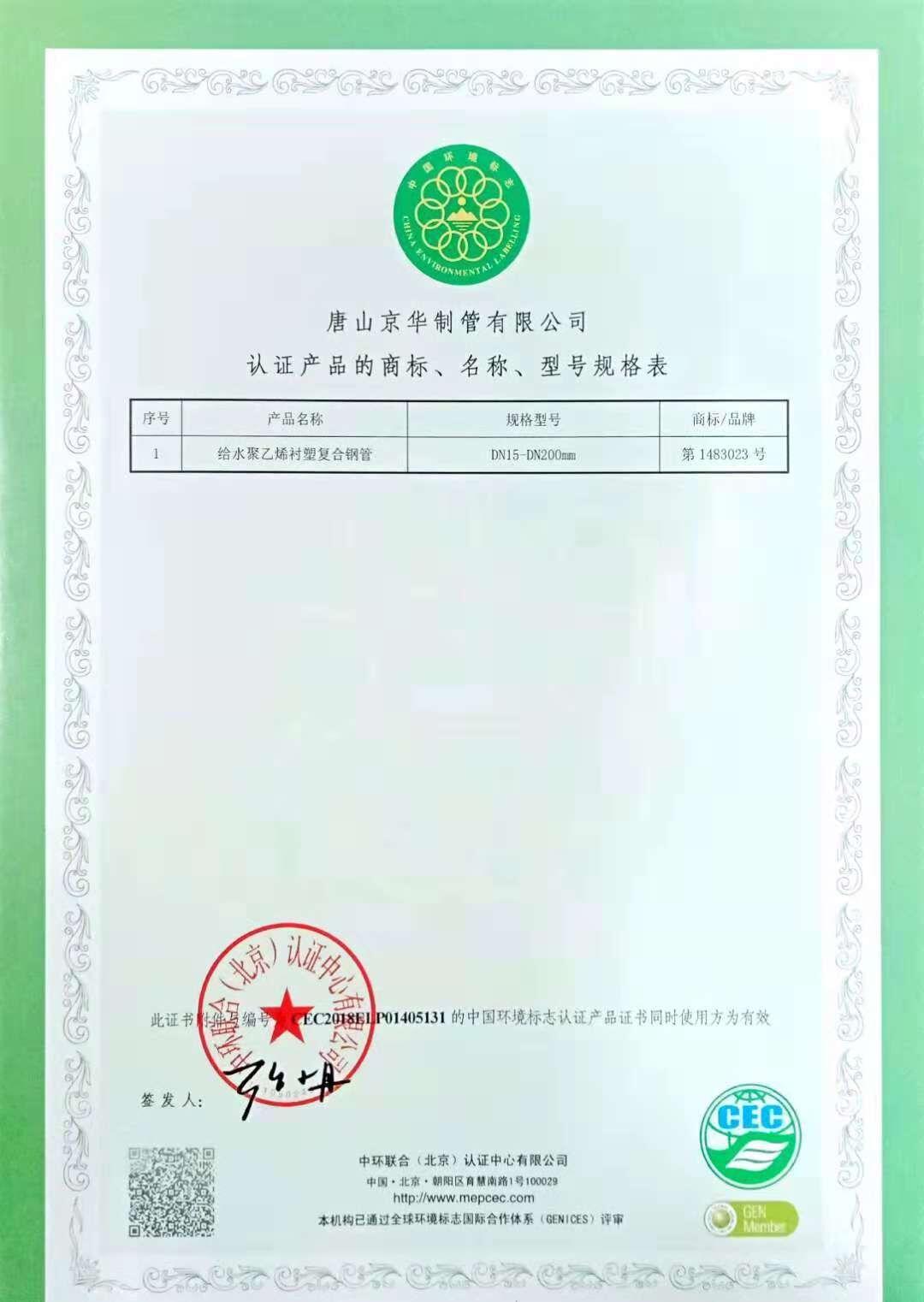 中国环境标志产品认证竞博jbo软件下载