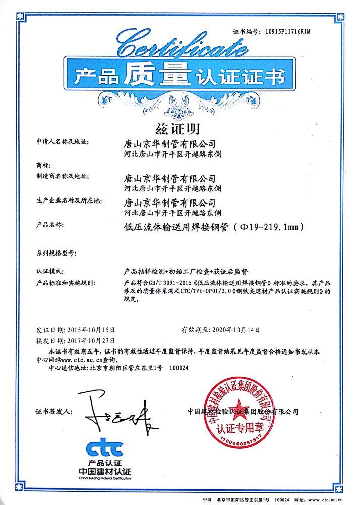 产品质量认证竞博jbo软件下载2