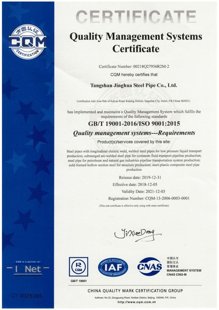 质量管理体系认证竞博jbo软件下载
