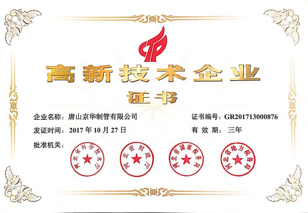 高新企业竞博jbo软件下载
