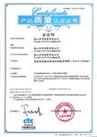 产品质量认证竞博jbo软件下载