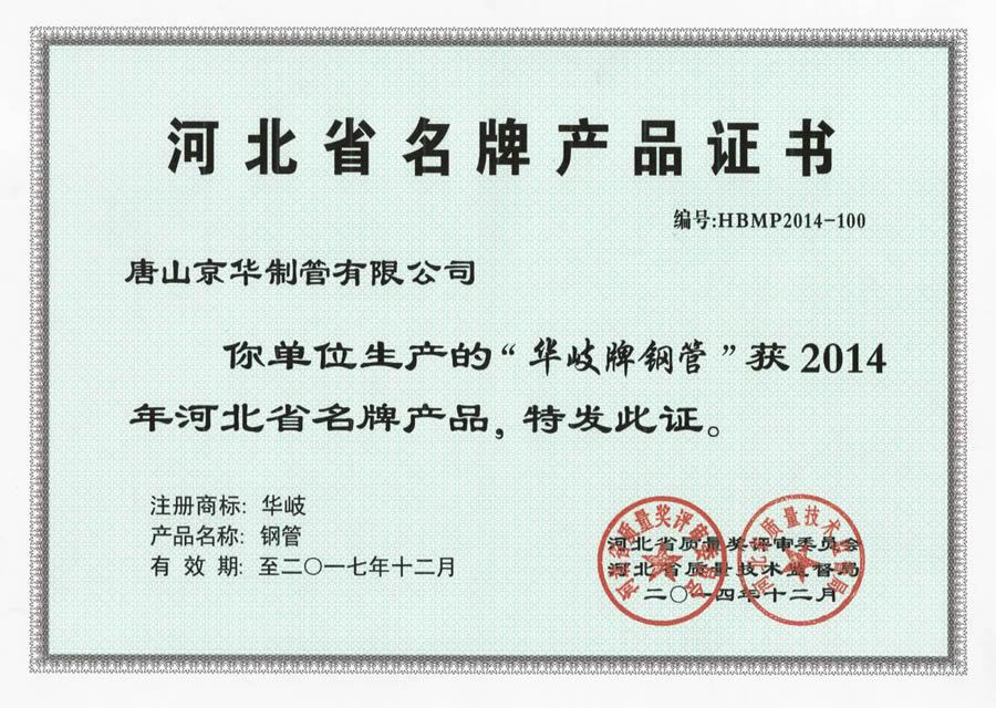 河北省名牌产品竞博jbo软件下载