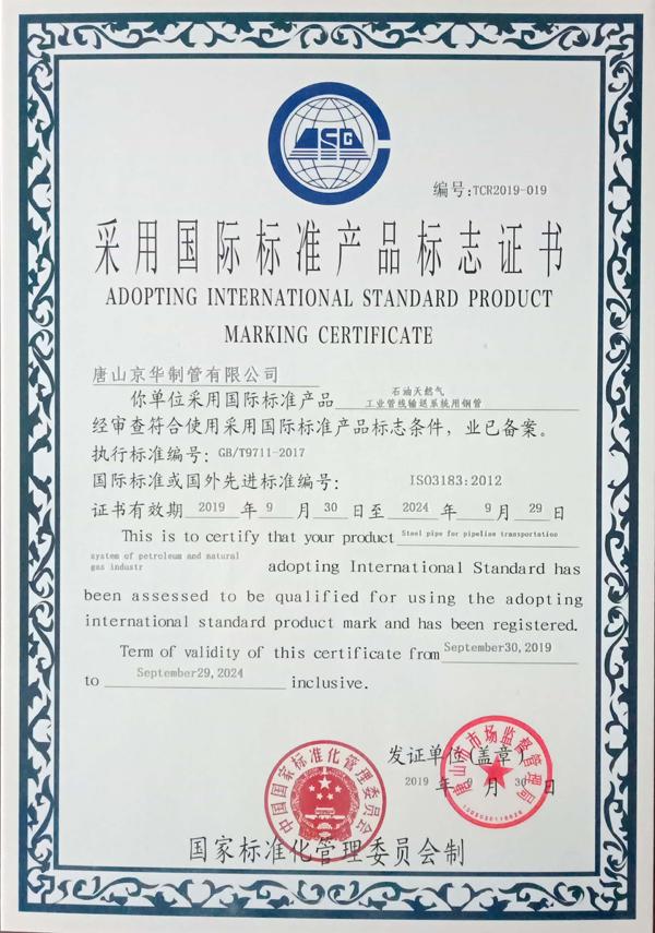 采用国际标准产品标志竞博jbo软件下载