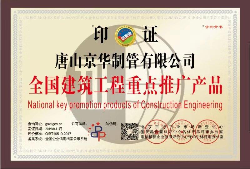 全国建筑工程重点推广产品