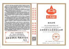 全国钢管行业质量领先品牌