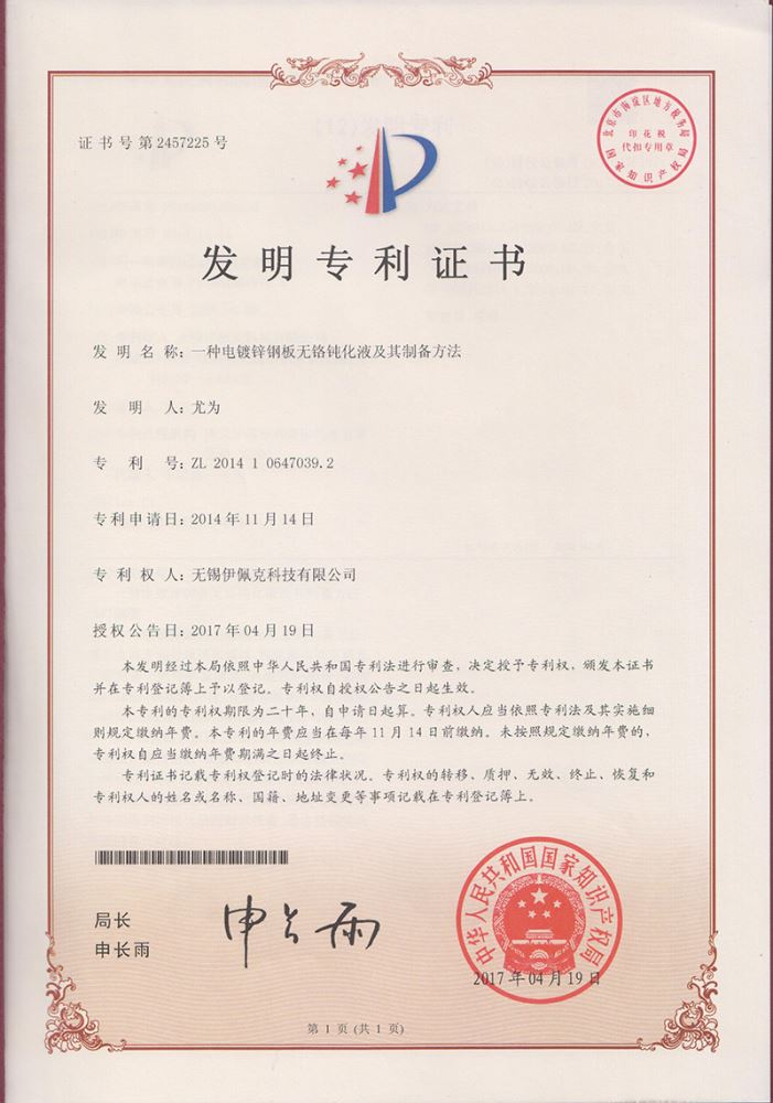 发明专利竞博jbo软件下载